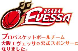 プロバスケットボールチーム 大阪エベッサの公式スポンサーに なりました。